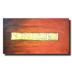 Λόπεζ - Σχήματα στην άμμο - 70x140 cm (ΧΩΡΙΣ ΤΕΛΑΡΟ)