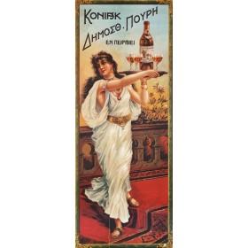 ΡΕΤΡΟ-KONIAK