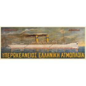 ΡΕΤΡΟ-ΑΤΜΟΠΛΟΙΑ