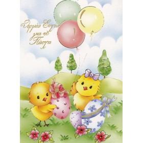 Ευχετήριες Πασχαλινές κάρτες - Πακέτο22 (10 τμχ)