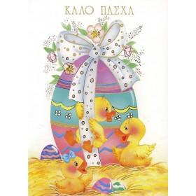 Ευχετήριες Πασχαλινές κάρτες - Πακέτο31 (10 τμχ)