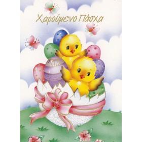 Ευχετήριες Πασχαλινές κάρτες - Πακέτο28 (10 τμχ)