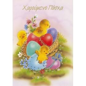Ευχετήριες Πασχαλινές κάρτες - Πακέτο26 (10 τμχ)