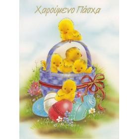 Ευχετήριες Πασχαλινές κάρτες - Πακέτο24 (10 τμχ)