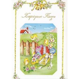 Ευχετήριες Πασχαλινές κάρτες - Πακέτο23 (10 τμχ)