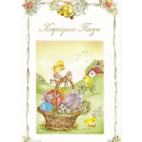 Ευχετήριες Πασχαλινές κάρτες - Πακέτο27 (10 τμχ)