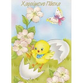 Ευχετήριες Πασχαλινές κάρτες - Πακέτο34 (10 τμχ)