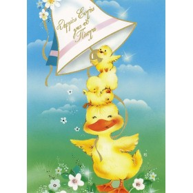 Ευχετήριες Πασχαλινές κάρτες - Πακέτο20 (10 τμχ)