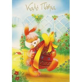 Ευχετήριες Πασχαλινές κάρτες - Πακέτο12 (10 τμχ)