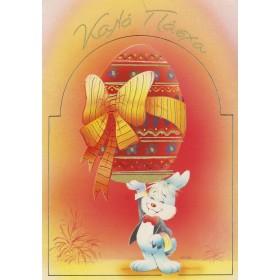 Ευχετήριες Πασχαλινές κάρτες - Πακέτο15 (10 τμχ)