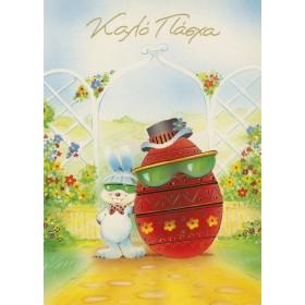 Ευχετήριες Πασχαλινές κάρτες - Πακέτο3 (10 τμχ)