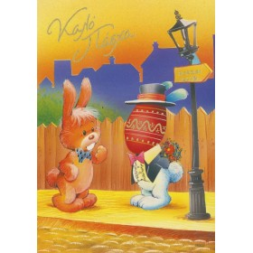 Ευχετήριες Πασχαλινές κάρτες - Πακέτο11 (10 τμχ)
