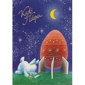 Ευχετήριες Πασχαλινές κάρτες - Πακέτο17 (10 τμχ)