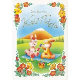 Ευχετήριες Πασχαλινές κάρτες - Πακέτο6 (10 τμχ)