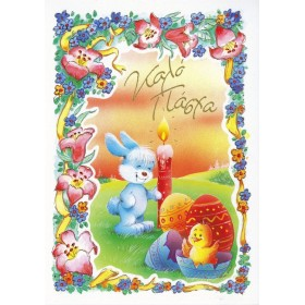 Ευχετήριες Πασχαλινές κάρτες - Πακέτο10 (10 τμχ)