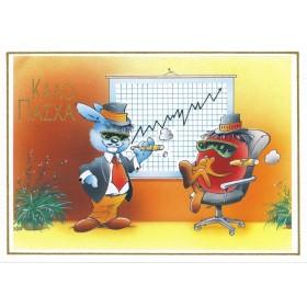 Ευχετήριες Πασχαλινές κάρτες - Πακέτο2 (10 τμχ)