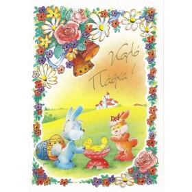 Ευχετήριες Πασχαλινές κάρτες - Πακέτο4 (10 τμχ)