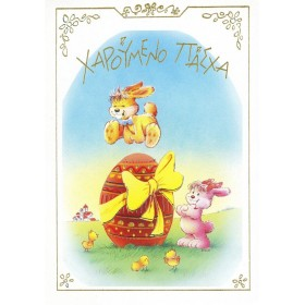 Ευχετήριες Πασχαλινές κάρτες - Πακέτο1 (10 τμχ)