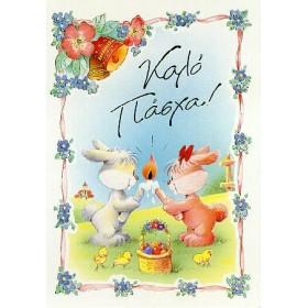 Ευχετήριες Πασχαλινές κάρτες - Πακέτο13 (10 τμχ)